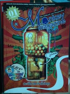 Monkey Magazine 1